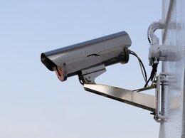 Охрана и безопасность - Видеонаблюдение -  проектирование, монтаж, 0