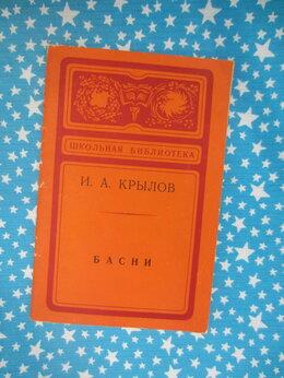 Детская литература - И.А. Крылов. Басни. 1976 год. , 0
