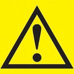 """Предупредительные наклейки и таблички - Самоклеящаяся этикетка 150х150мм """"Внимание опасность"""" IEK, 0"""