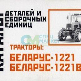 Лабораторное и испытательное оборудование - Каталог МТЗ-1221,-1221В, 0