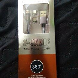 Зарядные устройства и адаптеры - Кабель магнитный для зарядки телефона 3в1 новый, 0