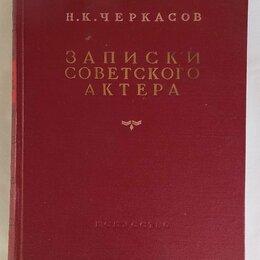 Искусство и культура - Н.К. Черкасов Записки советского актёра, 0