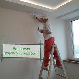 Отделочник - Требуются отделочники универсалы! , 0
