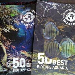 Журналы и газеты - Журналы. Лучшие аквариумы мира, 0