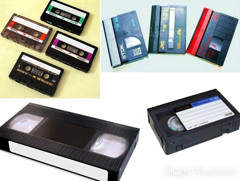 Перезапись, оцифровка любых видео-аудио кассет, фотографий по цене 500₽ - Сфера услуг, фото 0