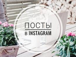 СМИ, копирайтинг и перевод - Посты для Instagram , 0