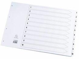 Расходные материалы - Разделитель цифровой 15листов пластик ID 6015 …, 0