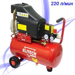 Воздушные компрессоры - Компрессор Elitech КПМ 200/24 Промо Е0503.001.00, 0