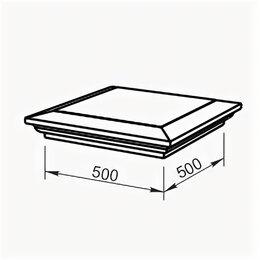 Пиломатериалы - Крышка на столб забора. Архитектурный бетон…, 0