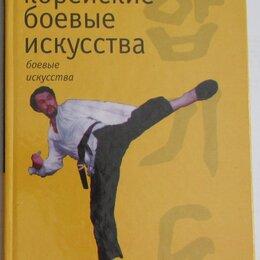 Спорт, йога, фитнес, танцы - Корейские боевые искусства. Карамов С.К. 2004 г., 0