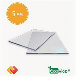 Поликарбонат - Монолитный поликарбонат 5мм прозрачный лист, 0