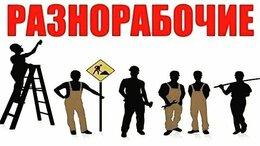 Архитектура, строительство и ремонт - Услуги Разнорабочих, Подсобных рабочих., 0