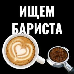 Бариста - Ищем БАРИСТА в кофейню, 0