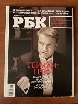 Журналы и газеты - Журналы РБК (3 шт.) , 0