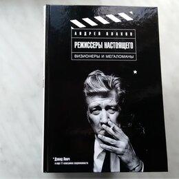 Искусство и культура - «Режиссёры настоящего» + 7 DVD. Вместе и отдельно, 0