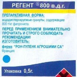 Отпугиватели и ловушки для птиц и грызунов - Регент 800 средство от тараканов Доставка, 0
