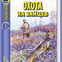 """Прочее - Книга """"Охота на зайцев"""", 0"""