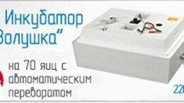 Товары для сельскохозяйственных животных - Инкубатор для цыплят Золушка на 70 яиц 220/12 В…, 0