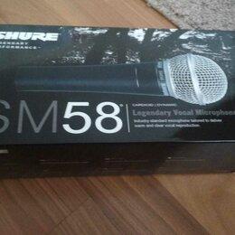 Микрофоны - Shure sm58 новый микрофон, 0