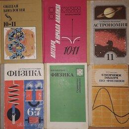 Наука и образование - Учебники школьные 90-х годов, 0
