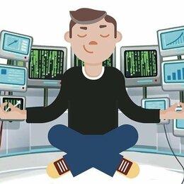 IT, интернет и реклама - IT консультации Системный администратор, 0