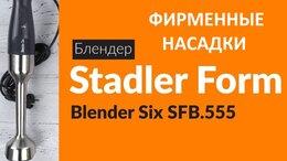 Блендеры - Аксессуары (насадки) к блендеру Stadler Form…, 0