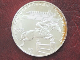 Монеты - СССР 1978 5 руб Олимпиада 80 Конный спорт Серебро, 0