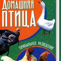 """Прочее - Книга """"Домашняя птица. Прибыльное разведение"""", 0"""