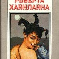 Астрология, магия, эзотерика - Миры Роберта Хайнлайна. Книга 9, 0