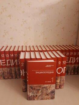 Словари, справочники, энциклопедии - Энциклопедии 32 тома, 0
