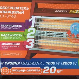 Обогреватели - Обогреватель,кварц,тепло,экономно,безопасно., 0