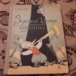 Детская литература - А.Толстой.Золотой ключик или приключения Буратино., 0