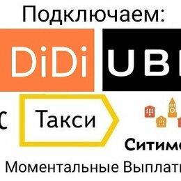 Водители - Водитель СитиМобил,Яндекс такси,Uber,Di-Di , 0