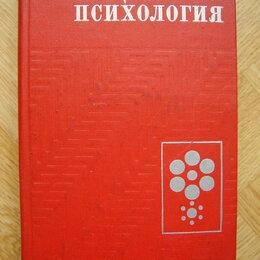 Прочее - Книги по психологии, 0