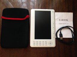 Электронные книги - Электронная книга E-BOOK, 0