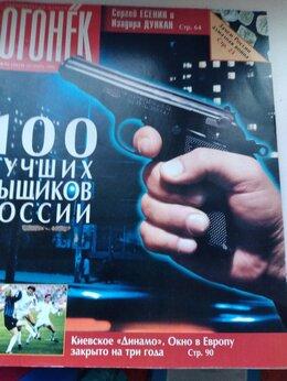"Журналы и газеты - журнал ""Огонек"". № 40, октябрь 1995, 0"