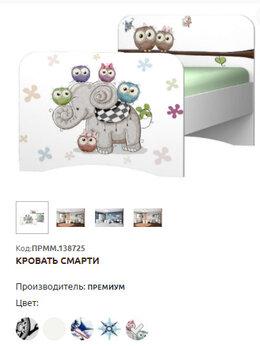 Кровати - кровать Смарти, 0