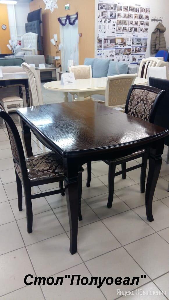 Столы массив по цене 19400₽ - Столы и столики, фото 0