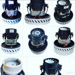 Пылесосы - Моторы для пылесосов , 0