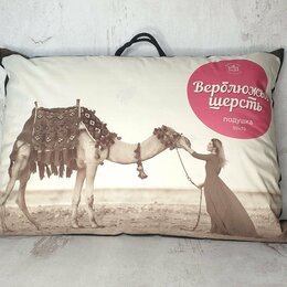 Подушки - Подушка ившвей верблюжья шерсть 50х70, 0