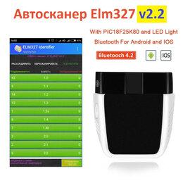 Автоэлектроника - ELM327 v2.2 Bluetooth 4.2 - Полная версия, 0