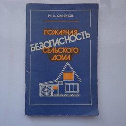 Прочее - Пожарная безопасность сельского дома Смирнов И.В, 0