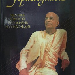 Астрология, магия, эзотерика - Книги Прабхупада (эзотерика, индийская философия), 0