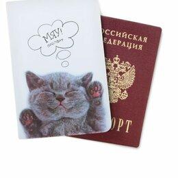 """Обложки для документов - Обложка для паспорта: """"Мяу! Паспорт"""" (арт:…, 0"""
