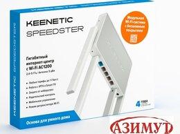 Проводные роутеры и коммутаторы - Keenetic speedster роутер Wi-Fi гигабитный, 0