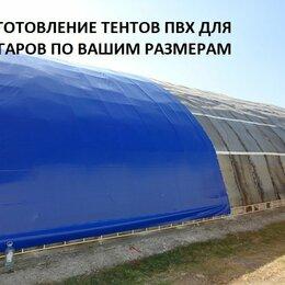 Тенты строительные - Тенты для ремонта ангаров ПВХ, 0