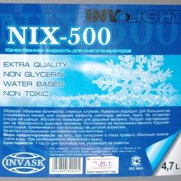 Световое и сценическое оборудование - Involight NIX-500 жидкость для генераторов снега…, 0