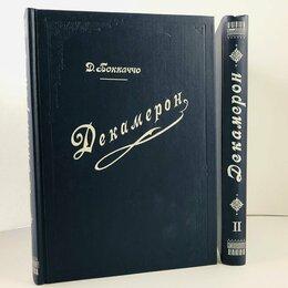 Художественная литература - Декамерон. В двух томах. Оба тома. Джованни Боккаччо. 1992 г., 0
