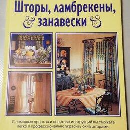 Дом, семья, досуг - Книга для рукодельниц, 0