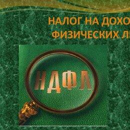 Финансы, бухгалтерия и юриспруденция - Декларация 3НДФЛ, 0